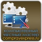 Компьютерные услуги на дому,  установка Windows и настройка программ