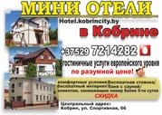 Квартиры посуточно Кобрине
